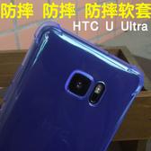 店長推薦 HTCUUltra手機殼HTCU-1w藍寶石版保護套HTCUUltra手機透明套