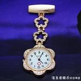 夜光石英錶護士掛錶女款學生錶醫學院用防水胸錶懷錶別針女錶考試 漾美眉韓衣