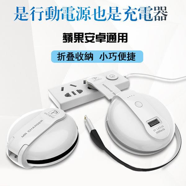 充電器頭蘋果安卓兩用行動電源自帶線USB迷妳便攜式插頭二合壹