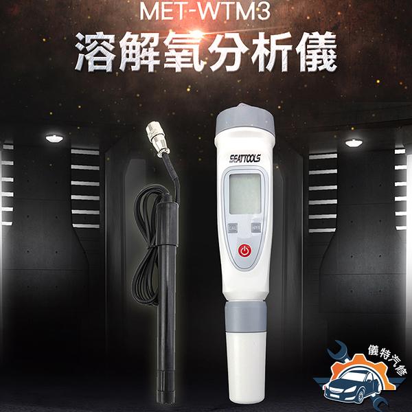 《儀特汽修》溶解氧分析儀 筆式手提式 溶氧量 -+0.30mg/L 水中含氧量測定儀  MET-WTM3