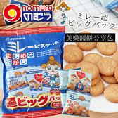 日本 野村煎豆 美樂圓餅分享包 (16入) 480g 家庭號 美樂圓餅乾 餅乾 小圓餅 圓餅 日本餅乾