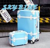 復古學生韓版可愛女小清新公主24寸行李箱萬向輪拉桿箱26寸旅行箱QM 依凡卡時尚