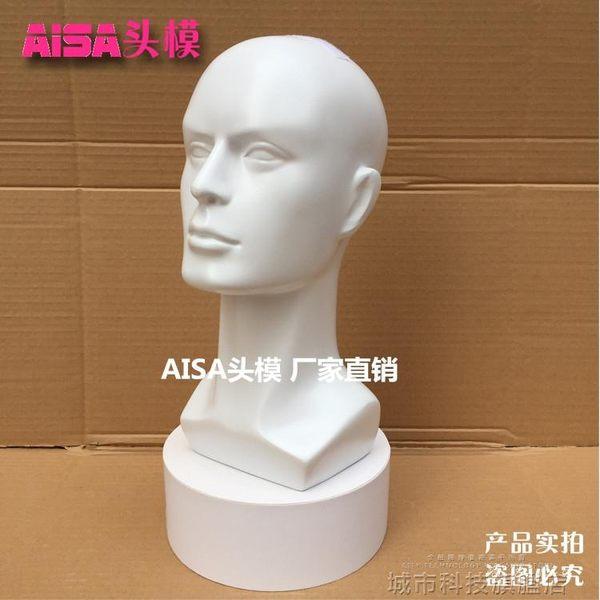 人頭模型 男士假髪模特頭假人頭玻璃鋼抽象藝術模型頭假髪耳機VR眼鏡展示架 城市科技