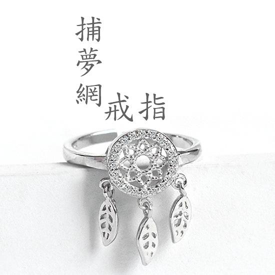 《 QBOX 》FASHION 飾品【RJZ-82】精緻秀氣鑲鑽捕夢網S925純銀/泰銀開口戒指