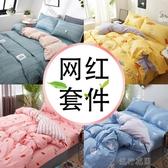 床套 網紅款四件套被套床單人床上用品學生宿舍被單被子三件套北歐風4