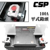 【CSP】100A平式鉛頭 贈送專用護套 電池接頭 樁子頭 電瓶接頭 接頭更換 氧化更換 腐蝕更換