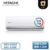 [HITACHI 日立]9-10坪 尊榮NJF系列 1級 變頻冷暖一對一分離式冷氣 RAS-63NJF_RAC-63NK