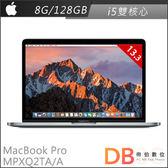加碼贈★Apple MacBook Pro 配備Retina 13吋 i5 8G/128G(MPXQ2TA/A)-送螢幕貼+鍵盤膜+防震包+保護殼(12期零利率)