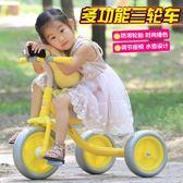 兒童三輪車 兒童三輪車腳踏車1-3-2-6歲大號自行車男女寶寶單車帶斗輕便 萬聖節