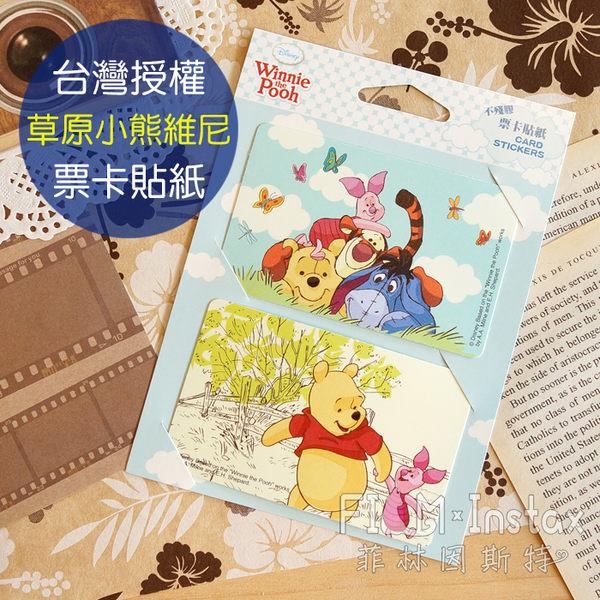 菲林因斯特《 草原 維尼 票卡貼紙 》 台灣授權 Disney 迪士尼 Pooh Bear 小熊維尼 悠遊卡貼