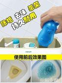 清潔器 偉復潔廁靈潔廁寶劑馬桶除臭去異味清潔劑藍泡泡神器廁所用清香型 生活主義