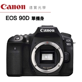Canon EOS 90D BODY 單機身 9/30前登錄送原廠電池 總代理台灣佳能公司貨 德寶光學