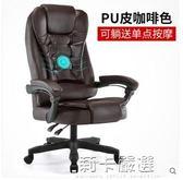 老板椅辦公椅大班椅書房椅子電腦椅家用 可躺旋轉椅 皮藝座椅igo  莉卡嚴選