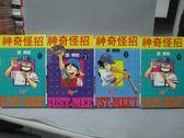 【書寶二手書T6/漫畫書_MAT】神奇怪招_1~4集合售_原秀則
