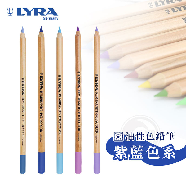 『ART小舖』Lyra德國 林布蘭 油性彩色鉛筆 紫藍色系 單支自選