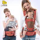 嬰兒背帶四季通用多功能嬰兒背帶腰凳前抱式...