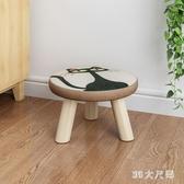 凳子家用小板凳沙發凳時尚創意蘑菇凳圓凳實木凳子布藝家用矮凳 QQ28529『MG大尺碼』
