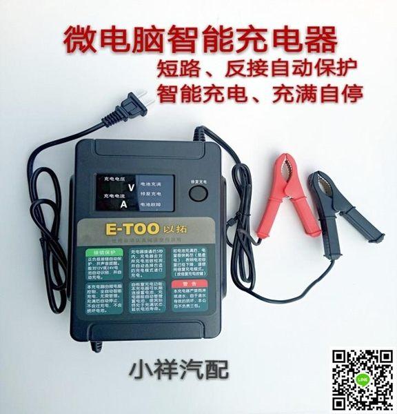 充電機以拓ET100型全智慧自動汽車電瓶充電器 充電機 12V 24v 蓄電池10A MKS薇薇