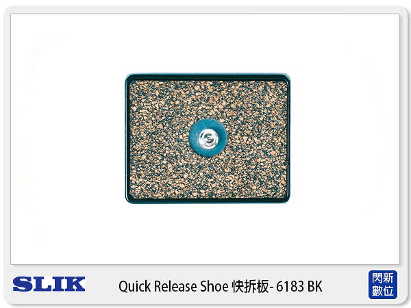 SLIK 6183 BK 快拆板 適用 SPRINT PRO II 3 WAY/SPRINT 150/ PRO 340BH/EZ系列 腳架 (立福公司貨)