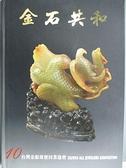 【書寶二手書T3/收藏_DCZ】金石共和10_台灣金銀珠寶同業協會2011