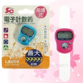 【九元生活百貨】SCTK006 指環式電子計數器 錶帶式計數器 計次器
