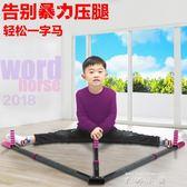 拉筋器一字馬訓練器韌帶拉伸瑜伽劈叉舞蹈壓腿桿家用橫叉開胯兒童  米娜小鋪igo