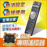 【台灣出貨】安博專用遙控器 安博3代 安博3 安博4 PRO PRO2 UBOX8 X10均可使用【H00511】