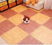 木紋泡沫地墊家用臥室地墊拼接鋪地板墊子加厚兒童拼圖爬行墊 莎拉嘿幼