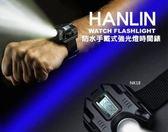 【HANLIN-NK18】防水手戴式強光燈時間錶(獨家設計)-衝擊光炮/騎車/慢跑/夜遊/露營/釣魚