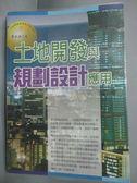 【書寶二手書T1/法律_IDA】土地開發與規劃設計應用_黃宗源