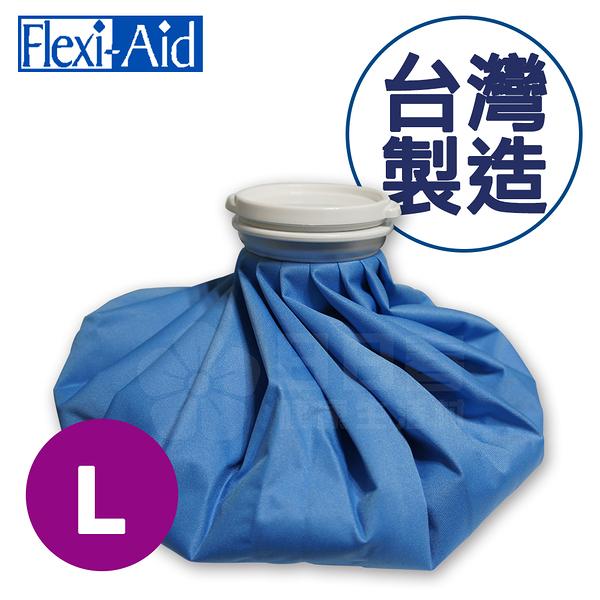 Flexi-Aid 菲德冰溫敷袋 L-11吋 (冷熱敷袋 冰敷熱敷兩用敷袋)