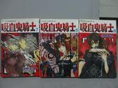 【書寶二手書T6/漫畫書_ICL】吸血鬼騎士_6~8集間_共3本合售_(木通)野茉理