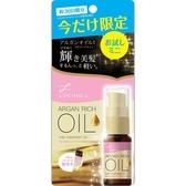 樂絲朵-L 摩洛哥護髮精華油體驗瓶 20ml