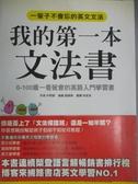 【書寶二手書T6/語言學習_ZCL】我的第一本文法書_朴熙錫