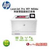 送行動電源~ HP LaserJet Pro M454dw 無線雙面雷射印表機