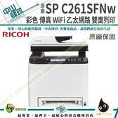 【1111限時↘11990元】RICOH SP C261SFNw 彩色雷射多功能事務機