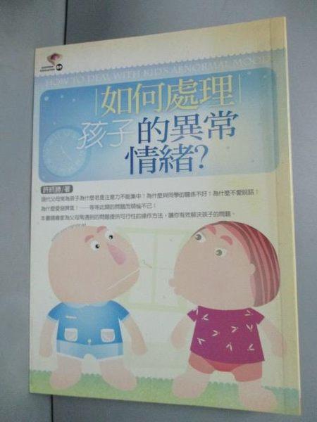 【書寶二手書T7/親子_GFA】如何處理孩子的異常情緖?_許終勝