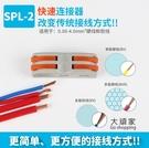 快速接線端子 電線連接器2位快速接線端子SPL-2并線器對接端子CH-2快速接頭10只 五金配件