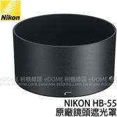 NIKON HB-55 原廠鏡頭遮光罩 (免運 國祥公司貨) 適用 85mm F1.4G