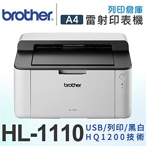 Brother HL-1110 黑白 雷射 印表機 /適用 TN-1000