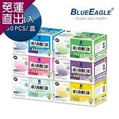 藍鷹牌 馬卡龍系列成人平面防塵口罩 50片*6盒【免運直出】