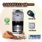 【荷蘭公主Princess】全自動智慧型美式咖啡機249406