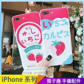 草莓果汁 iPhone iX i7 i8 i6 i6s plus 手機殼 日系飲品 草莓飲料 全包邊軟殼 保護殼保護套 防摔殼