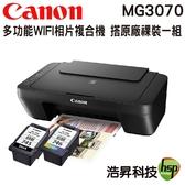 【搭PG745+CL746原廠墨裸裝一組 登錄送好禮】Canon PIXMA MG3070 多功能wifi相片複合機