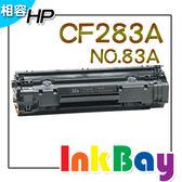 HP M127fn / M125a / M125 / M225dw / M201dw No.83A相容碳粉匣(黑色)一支【適用】CF283A 列印張數:約1500頁