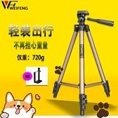 偉峰WF-3130 微單單眼相機三角架釣魚燈架手機自拍直播視頻三腳架 青木鋪子