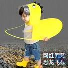 兒童雨衣雨披男女幼稚園小孩寶寶雨衣斗篷飛碟EVA【古怪舍】