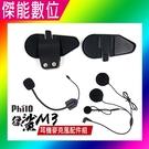 飛樂獵鯊 M3 配件組 分離式耳機組配件【含分離式耳機組/可拆硬式麥克風/夾具組/魔術貼】