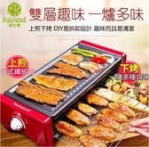 電烤盤 大號韓版電烤盤家用室內多功能烤盤鍋烤肉機igo  綠光森林