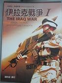 【書寶二手書T2/軍事_G1X】伊拉克戰爭I_安東尼考德斯曼